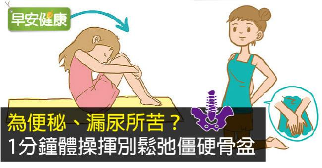 為便秘、漏尿所苦?1分鐘體操揮別鬆弛僵硬骨盆