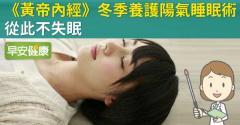 《黃帝內經》冬季養護陽氣睡眠術,從此不失眠