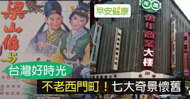 【台灣好時光】不老西門町!七大奇景懷舊