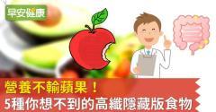 營養不輸蘋果!5種你想不到的高纖隱藏版食物