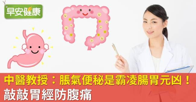 中醫教授:脹氣便秘是霸凌腸胃元凶!敲敲胃經防腹痛