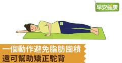 一個動作避免脂肪囤積,還可幫助矯正駝背