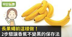 長果蠅前這樣做!2步驟讓香蕉不變黑的保存法