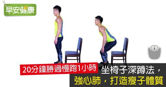 坐椅子深蹲法,強心肺,打造瘦子體質