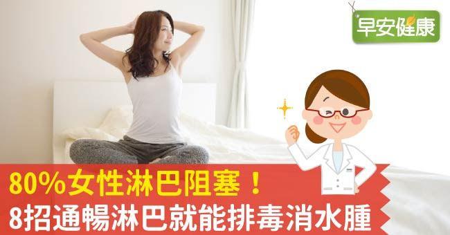 80%女性淋巴阻塞!8招通暢淋巴就能排毒消水腫