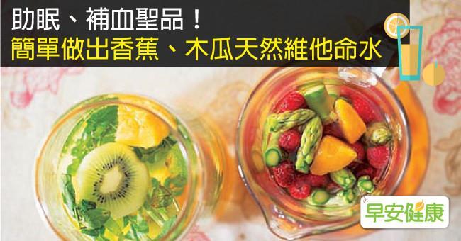 助眠、補血聖品!簡單做出香蕉、木瓜天然維他命水