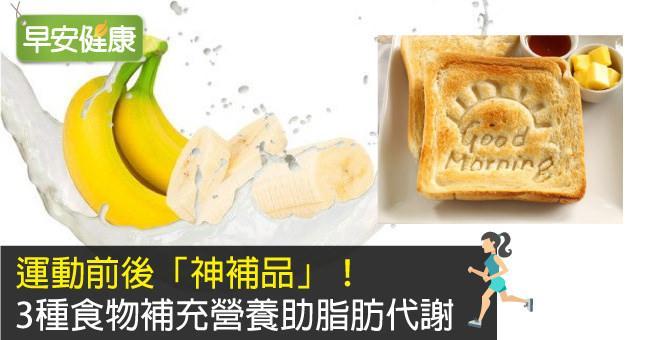 運動前後「神補品」!3種食物補充營養助脂肪代謝