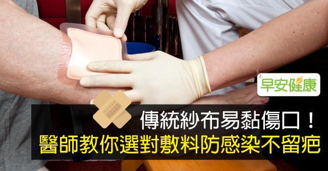 紗布黏傷口痛又好得慢!正確傷口包紮SOP,傷口敷料、不沾黏紗布怎麼挑?