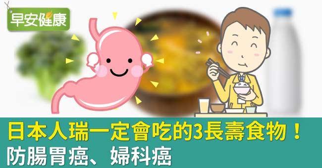 日本人瑞一定會吃的3長壽食物!防腸胃癌、婦科癌