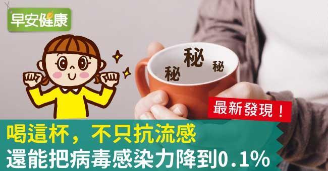 喝這杯,不只抗流感還能把病毒感染力降到0.1%