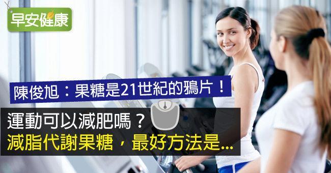 運動可以減肥嗎?減脂代謝果糖,最好方法是...