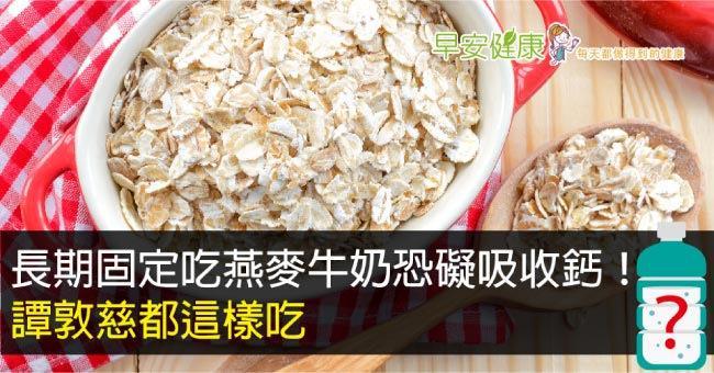 長期固定吃燕麥牛奶恐礙吸收鈣!譚敦慈都這樣吃