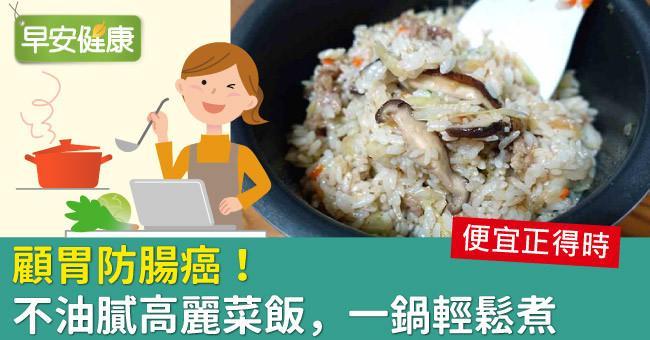 顧胃防腸癌!不油膩高麗菜飯,一鍋輕鬆煮