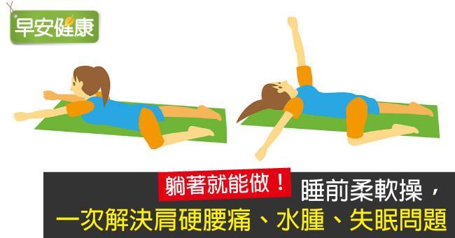 睡前柔軟操,一次解決肩硬腰痛、水腫、失眠問題