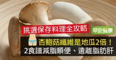 杏鮑菇促減脂改善脂肪肝!杏鮑菇食譜與保鮮密技詳解