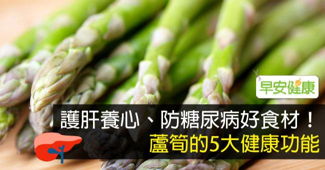 護肝養心、防糖尿病好食材!蘆筍的5大健康功能