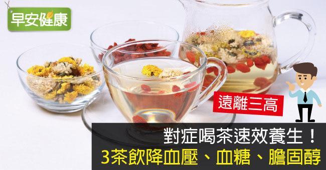 對症喝茶速效養生!3茶飲降血壓、血糖、膽固醇