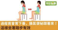 過瘦竟會胃下垂,脹氣便秘跟著來!這樣坐著踏步有效