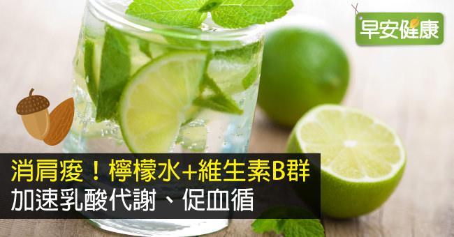 消肩痠!檸檬水+維生素B群加速乳酸代謝、促血循