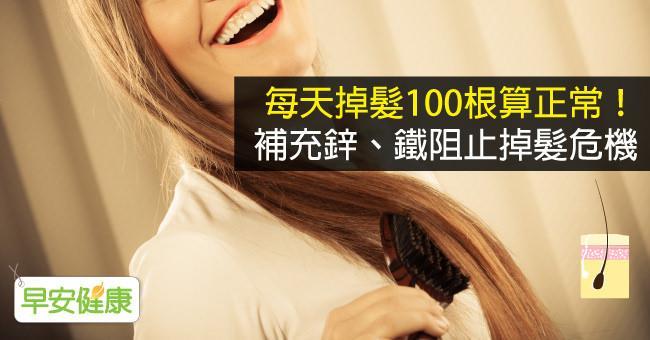 每天掉髮100根算正常!補充鋅、鐵阻止掉髮危機