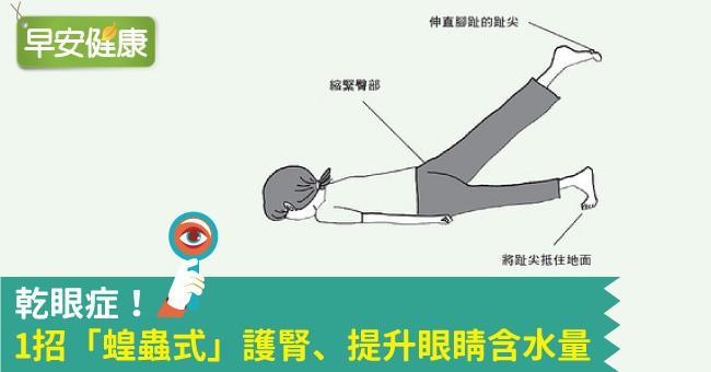 乾眼症!1招「蝗蟲式」護腎、提升眼睛含水量