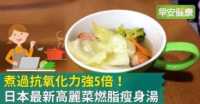 煮過抗氧化力強5倍!日本最新高麗菜燃脂瘦身湯