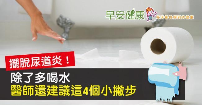 擺脫尿道炎!除了多喝水,醫師還建議這4個小撇步