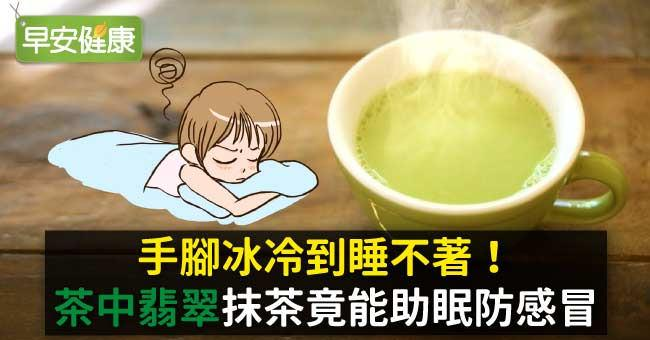手腳冰冷到睡不著!「茶中翡翠」抹茶竟能助眠防感冒