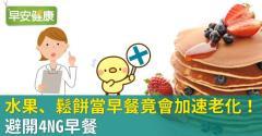 水果、鬆餅當早餐竟會加速老化!避開4NG早餐