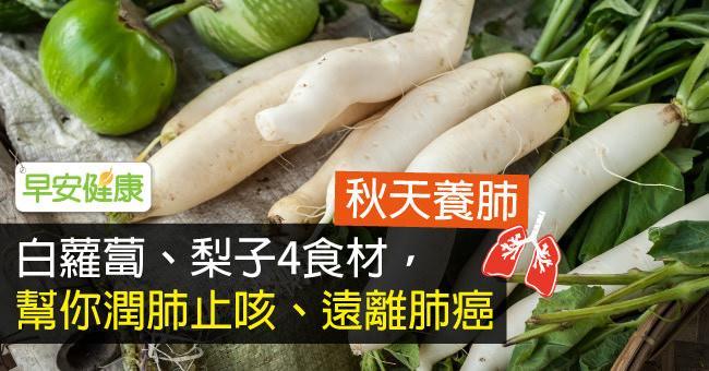 白蘿蔔、梨子4食材,幫你潤肺止咳、遠離肺癌
