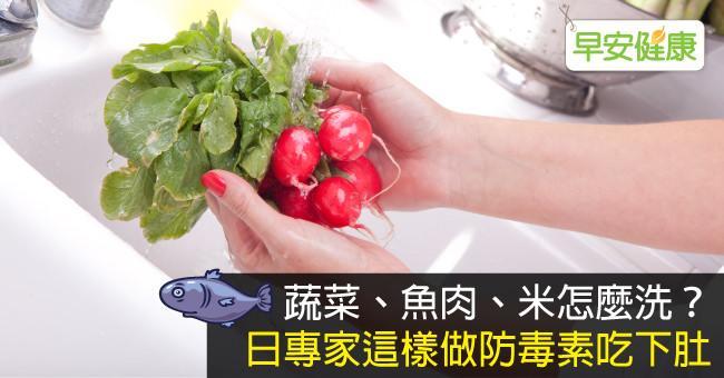 蔬菜、魚肉、米怎麼洗?日專家這樣做防毒素吃下肚