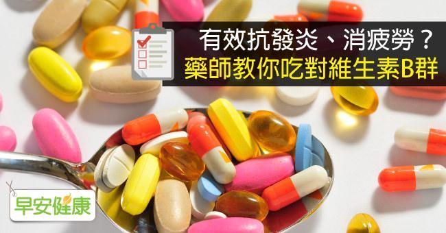 維生素B群有效抗發炎、消疲勞?藥師教你吃對維生素B群