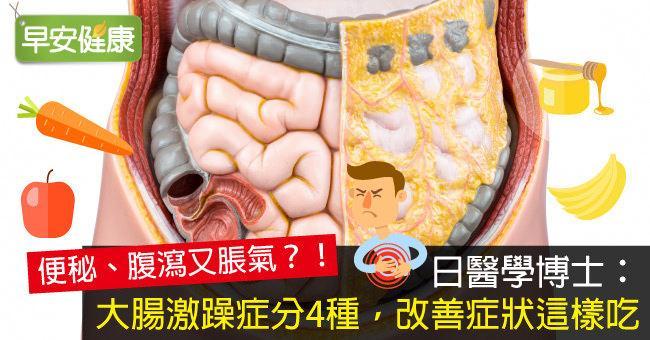 腸躁症是什麼?4型腸躁症如何改善、根治腹瀉症狀?