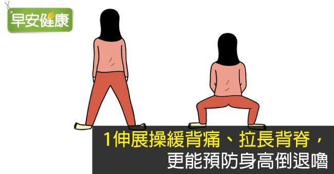 1伸展操緩背痛、拉長背脊,更能預防身高倒退嚕