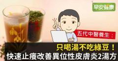 只喝湯不吃綠豆!快速止癢改善異位性皮膚炎2湯方