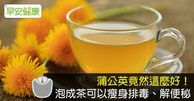 蒲公英竟然這麼好!泡成茶可以瘦身排毒、解便秘
