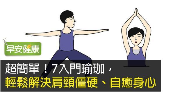 7招超簡單基礎瑜珈動作,緩解肩頸僵硬、自癒身心