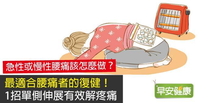 最適合腰痛者的復健!1招單側伸展有效解疼痛