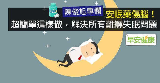 安眠藥傷腦!超簡單這樣做,解決所有難纏失眠問題