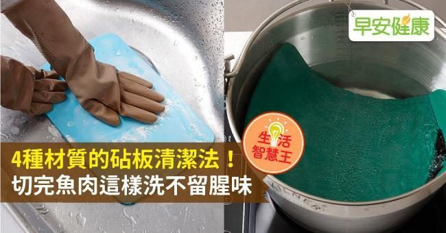 4種材質的砧板清潔法!切完魚肉這樣洗不留腥味