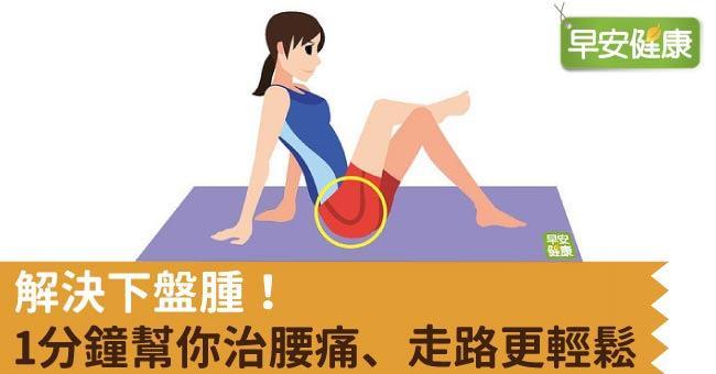 解決下盤腫!1分鐘幫你治腰痛、走路更輕鬆