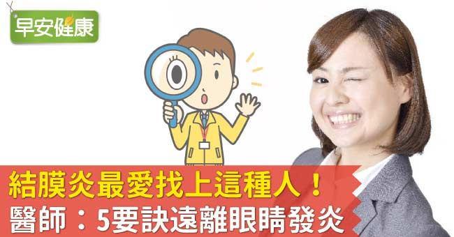 結膜炎怎麼辦?結膜炎症狀除了眼睛紅還有嗎?眼睛發炎必知的二三事