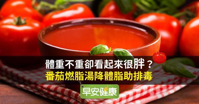 體重不重卻看起來很胖?番茄燃脂湯降體脂助排毒!