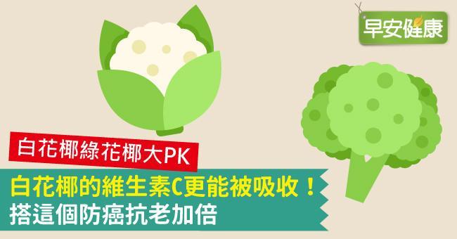 白花椰的維生素C更能被吸收!搭這個防癌抗老加倍