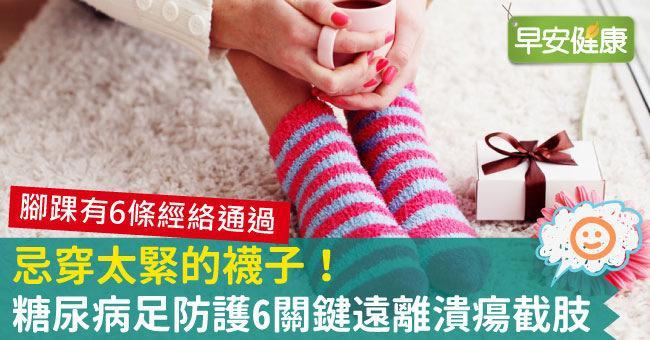 忌穿太緊的襪子!糖尿病足防護6關鍵遠離潰瘍截肢