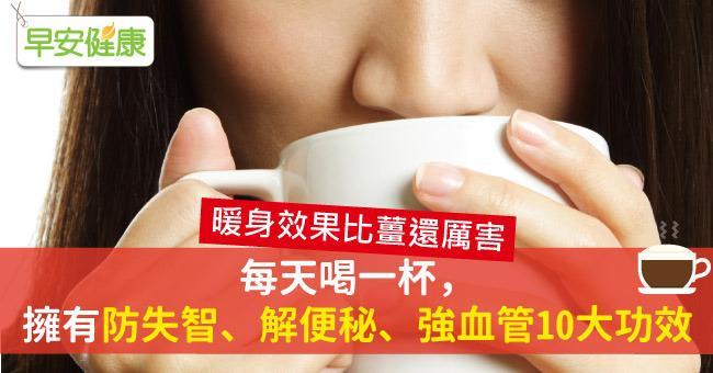 每天喝一杯,擁有防失智、解便秘、強血管10大功效