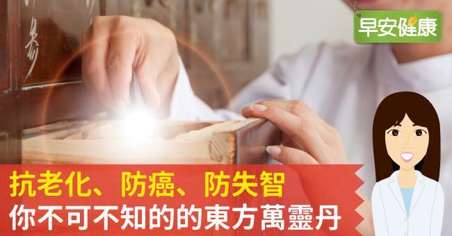抗老化、防癌、防失智!你不可不知的的東方萬靈丹