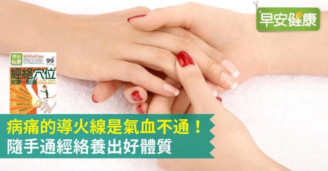病痛的導火線是氣血不通!隨手通經絡養出好體質