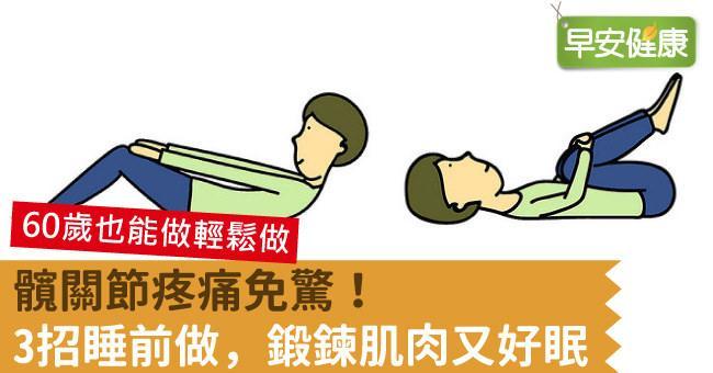 髖關節痛免驚!3招睡前做,預防髖關節痛又好眠