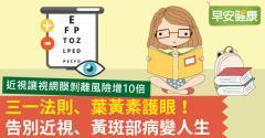 三一法則、葉黃素護眼!告別近視、黃斑部病變人生